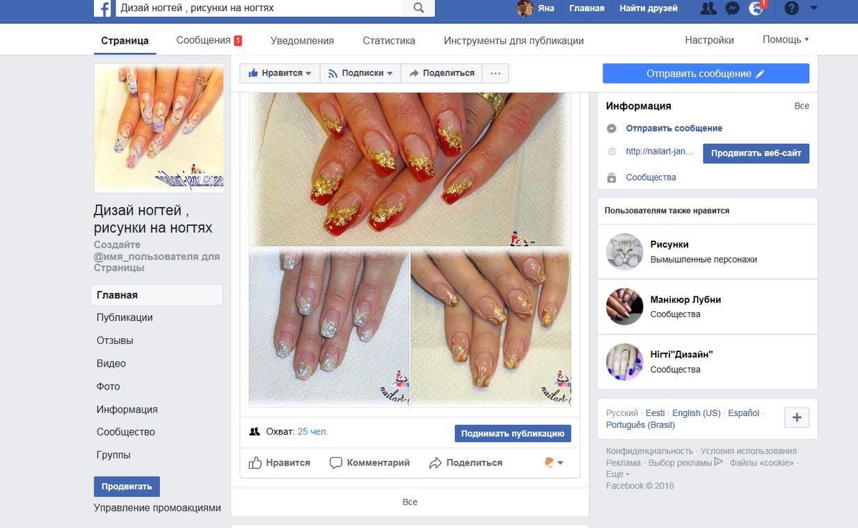 Наращивание ногтей Хабаровск